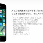 ワイモバイルって何?Y!mobile(Yモバイル)のiPhone5s(アイフォン)は安い?