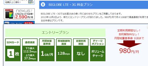 BIGLOBELTE20131209
