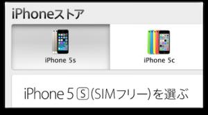 アップルのSIMフリーiPhone