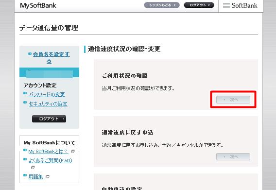 mysoftbank20140129