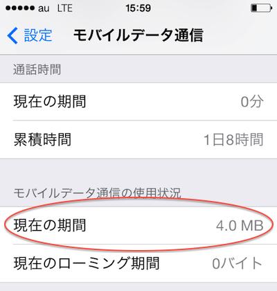 skypeの無料通話のデータ量は