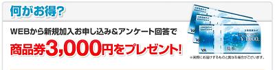 J:COMに申し込みで3000円の商品券
