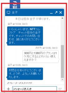 公式ページの「チャット」サービス