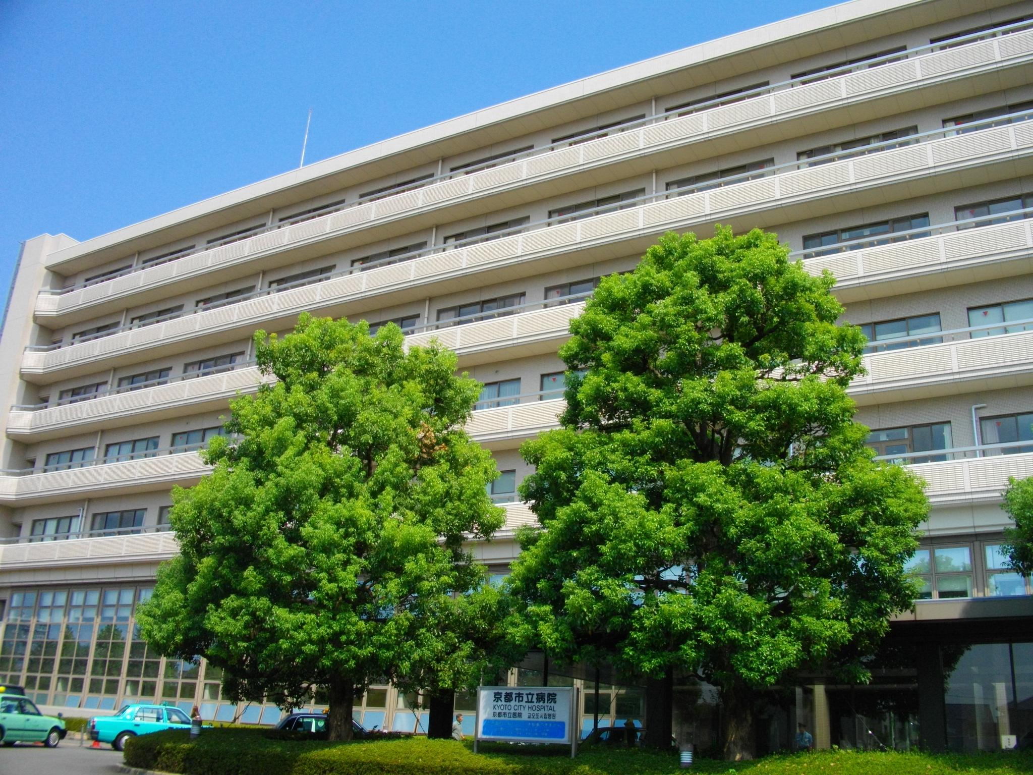 京都市立病院わい